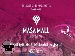 محل للبيع امام فندق الماسة فى العاصمة الادارية