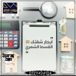 -العقار هو أفضل الاستثمار مع بيوت مصر? أمتلك و استثمر بأقل سعر للمتر .