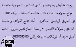 للبيع قطعة أرض بمدينة بدر
